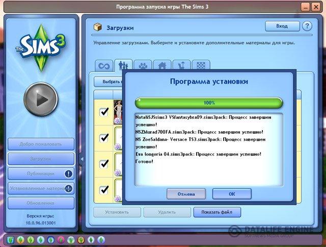 Коды Sims 3 Баллы Счастья.Rar