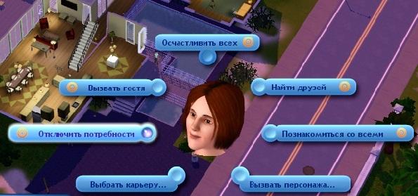 как отключить потребности симов в sims 3